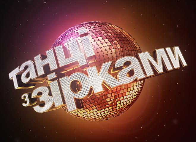 «Танці з зірками 2017»: кто покинул проект в 8-м эфире