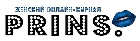 Prins — Женский онлайн-журнал